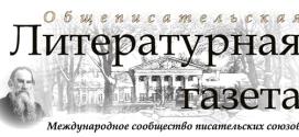 Публикация в общеписательской Литературной газете