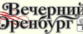 Публикация Юрия Полуэктова в газете «Вечерний Оренбург» (№1 от 11.01.2017)