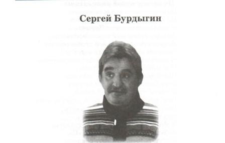 Публикация Сергея Бурдыгина в журнале «Русское эхо»