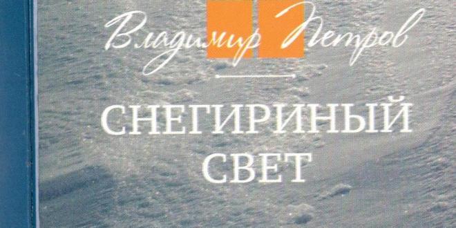 Новая книга Владимира Петрова «Снегириный свет»