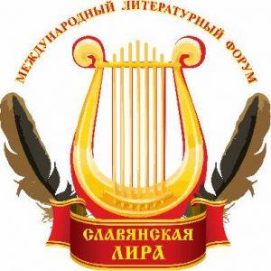 «СЛАВЯНСКАЯ ЛИРА-2017»