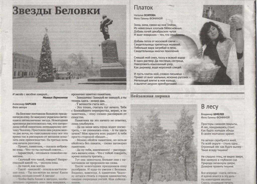 Южный Урал1