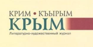 Виталий Молчанов в журнале «Крым»