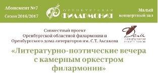 Сплав по реке времён: оренбуржцам расскажут о жизни и творчестве Державина