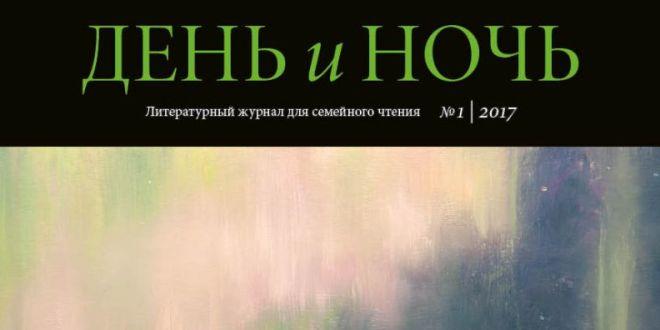 Публикация Виталия Молчанова в журнале «День и ночь»