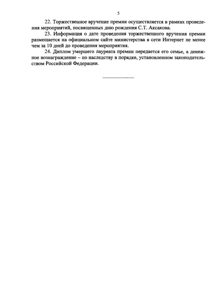 Аксаковская премия_Указ Губернатора_004