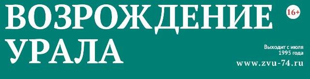 Публикация Петра Краснова в газете «Возрождение Урала»