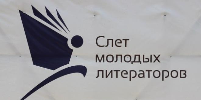Стартовал приём заявок на участие в IV Слёте молодых литераторов (г. Нижний Новгород)