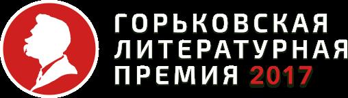 Владимир Пшеничников — лауреат Всероссийской Горьковской литературной премии