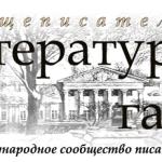 Общеписательская литературная газета