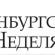 Птичий заповедник. Рассказ Юрия Полуэктова в газете «Оренбургская неделя» (11.05.2017)