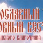 Православный духовный вестник