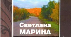 А счастье - есть, Светлана Марина