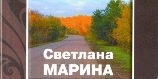 А счастье — есть! (презентация книги Светланы Мариной)