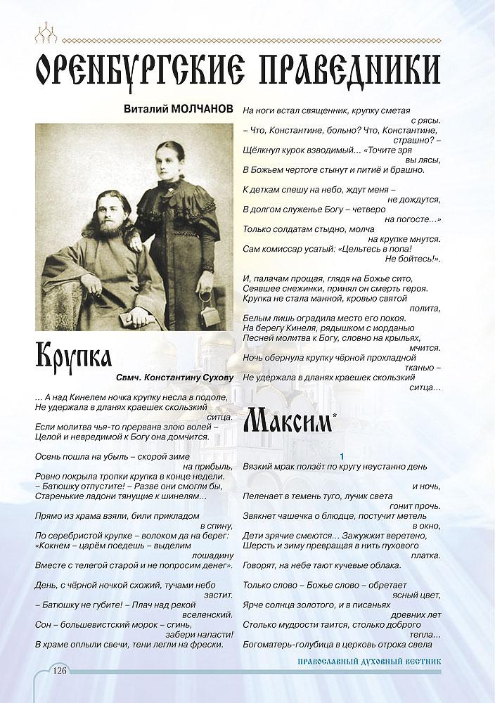 Оренбургские-праведники-1