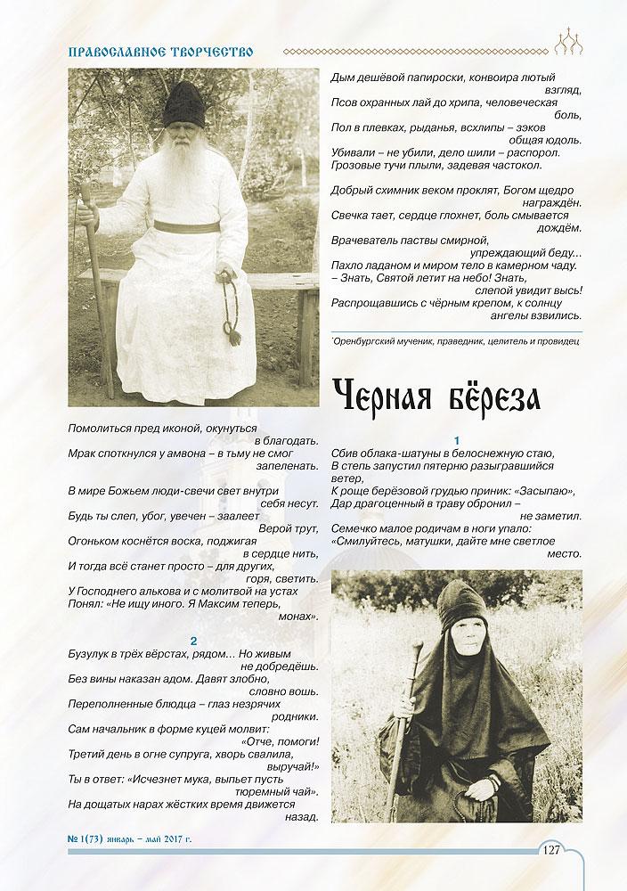 Оренбургские-праведники-2