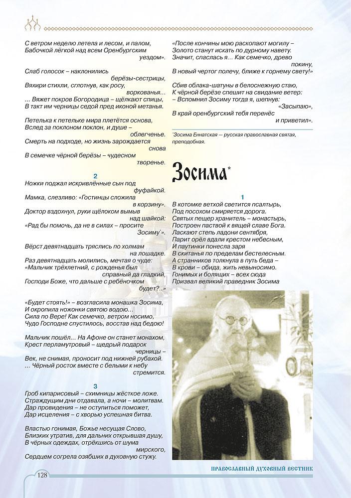 Оренбургские-праведники-3