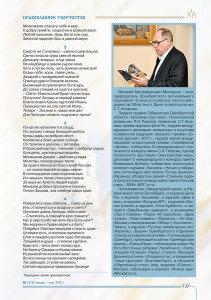Оренбургские-праведники-4
