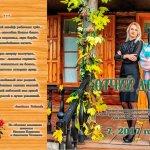 Отчии__ дом обложка2017_0420