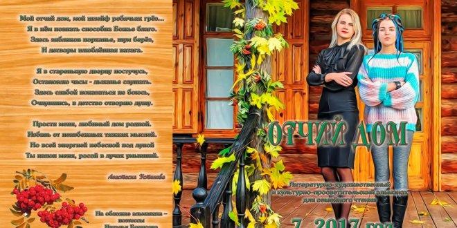 Оренбургские авторы в альманахе «Отчий дом»