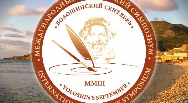 Международный литературный Волошинский конкурс