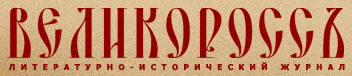 Фестиваль-юбиляр (журнал «ВЕЛИКОРОССЪ» о фестивале «Красная гора»)