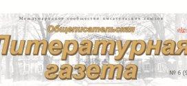 Общеписательская Литературная газета о фестивале «Красная гора»