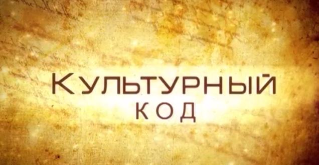 Исраил Ибрагимов и Виталий Молчанов в программе «Культурный код» (10.07.2017)