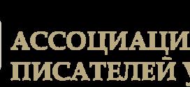 Нина Ягодинцева. Рассказать историю (рецензия на книгу Виталия Молчанова «Фрески на сайте Ассоциации писателей Урала)