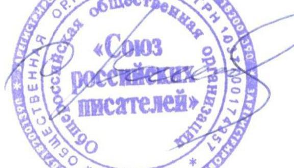 Поздравление Виталию Молчанову от Правления Союза российских писателей