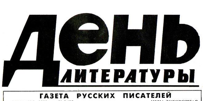 Виталий Молчанов в газете «День литературы»