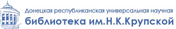 Донецкая республиканская универсальная научная библиотека им. Н. К. Крупской о «Мы выросли в России»