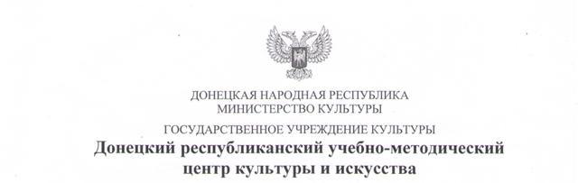 Благодарность из Донецка