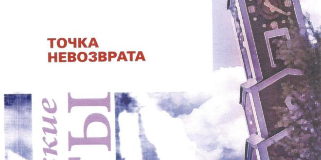«И просится душа в полет» Презентация книги «Точка невозврата» Л.Е. Измалкиной
