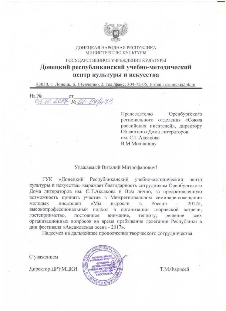 Оренбург ДомЛит 001