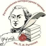 Премия Рычкова