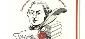 Объявлены имена лауреатов Региональной литературной премии им. П.И. Рычкова