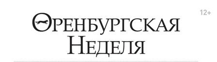 Интервью Виталия Молчанова в газете «Оренбургская неделя»
