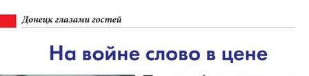 Диана Кан в журнале «Ровесники» (Донецк)
