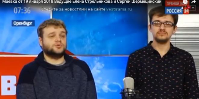 «Маёвка» с Александром Москвиным и Сергеем Макаровым (19.01.2018)
