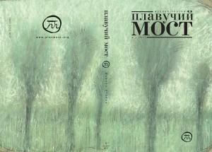 Виталий Молчанов в журнале «Плавучий мост»