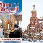 Православный-духовный-вестник_2017_№2_74