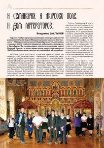 Православный-духовный-вестник_2017_№2_74_1