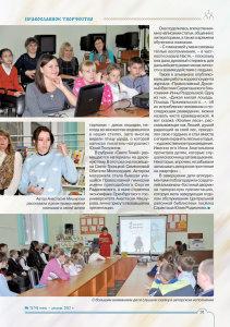 Православный-духовный-вестник_2017_№2_74_10