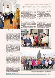 Православный-духовный-вестник_2017_№2_74_2