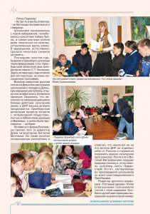Православный-духовный-вестник_2017_№2_74_3