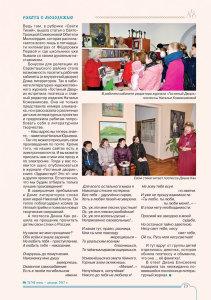 Православный-духовный-вестник_2017_№2_74_4