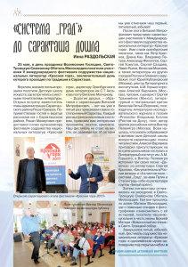 Православный-духовный-вестник_2017_№2_74_5