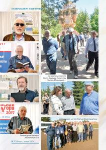 Православный-духовный-вестник_2017_№2_74_6