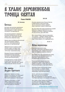 Православный-духовный-вестник_2017_№2_74_7